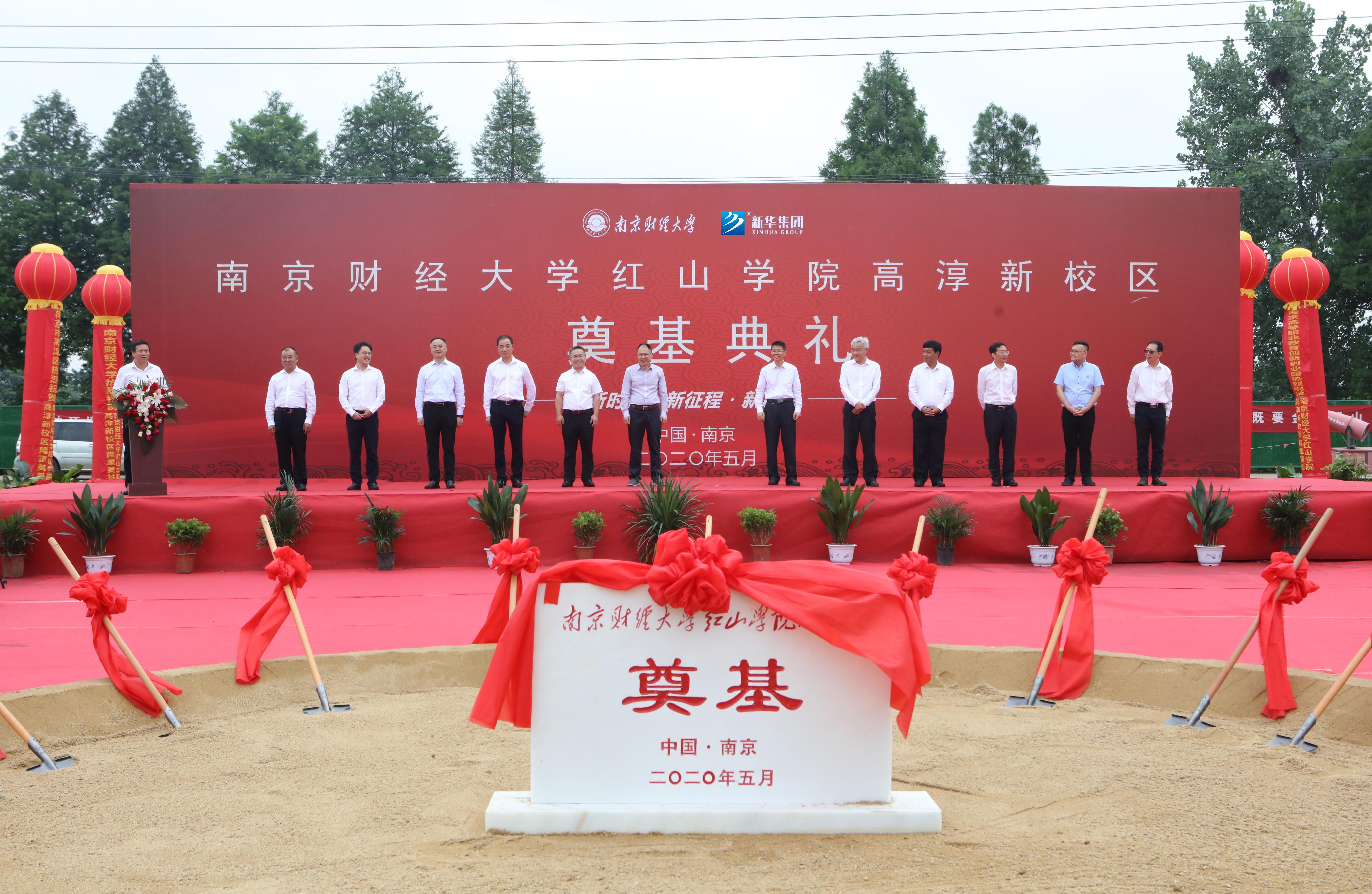 南京财经大学红山学院高淳新校区奠基典礼圆满举行