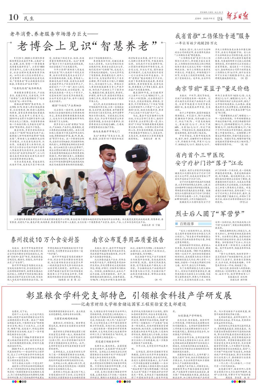 新華日報》報道我?;鶎狱h支部建設工作(圖1)