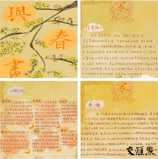 税收1803 孙佳源的读书笔记