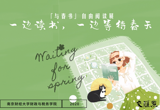 """""""与春书""""自由阅读展"""